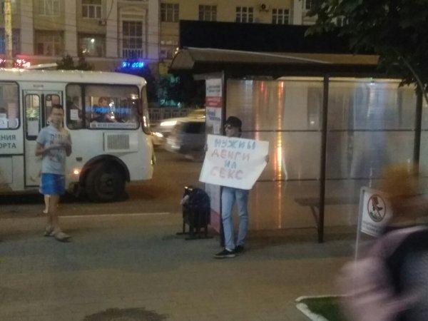 В Воронеже попрошайка требовал деньги на секс