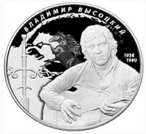 Памятная монета в честь Высоцкого поступила в обращение