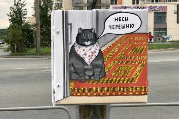 В Челябинске «материализовался» герой мема