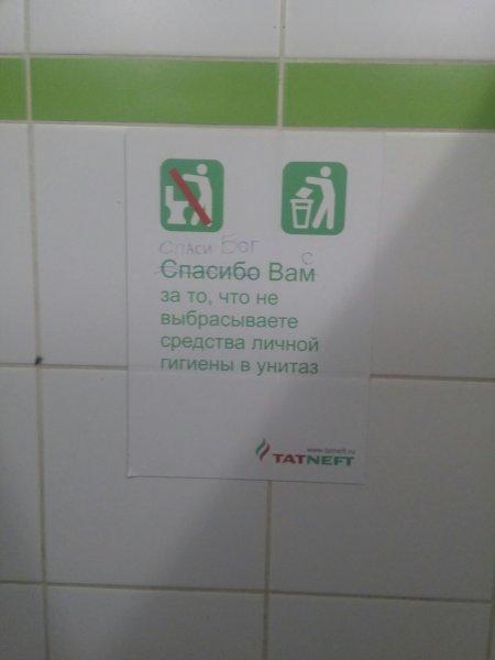 «И смех, и грех»: Верующие переборщили с религиозностью в туалете на М4 «Дон»