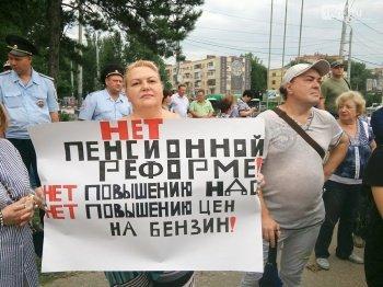 Лена Миро раскритиковала митинг против повышения пенсионного возраста