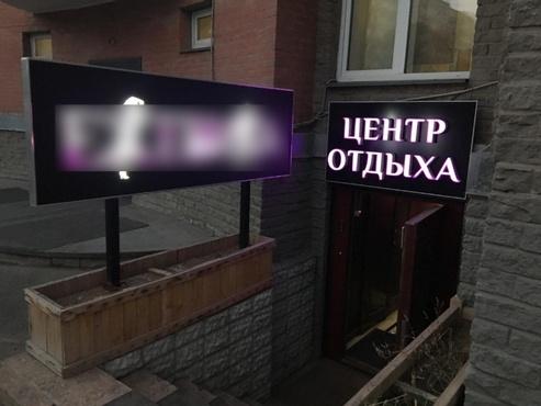 В Омске прикрыли очередной бордель с проститутками – фото