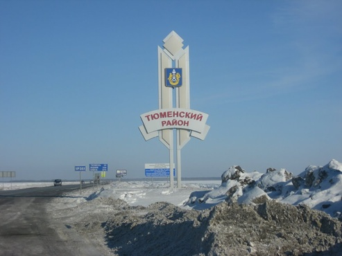 В Тюменском районе увековечили имена земляков