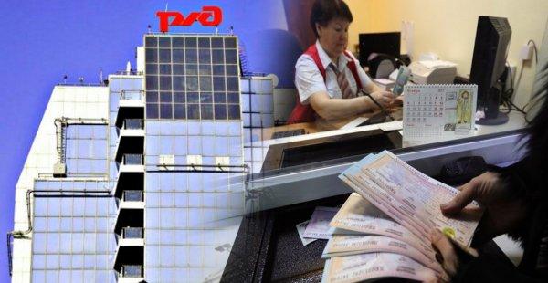 «Пассажир банкует»: РЖД повышает цены ради строительства дворца за 72 млрд