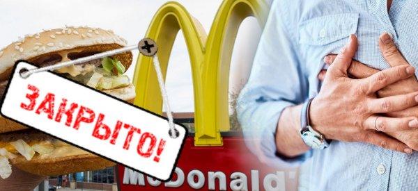 «McDonalds, давай до свидания!»: В Госдуме начали процесс уничтожения сети ресторанов