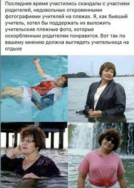 «Учителя не люди?»: Владивосток присоединился к флешмобу с поддержкой уволенной «учительницы в купальнике»