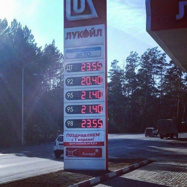 «С Днем дурака»: «Лукойл» выставил цены за поллитра бензина ради шутки