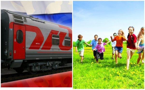 С заботой о детях: РЖД оборудовали вагоны для маленьких пассажиров