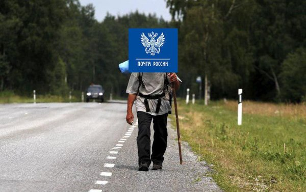 «Пешком быстрее!»: Найден способ ускорить доставку Почты России