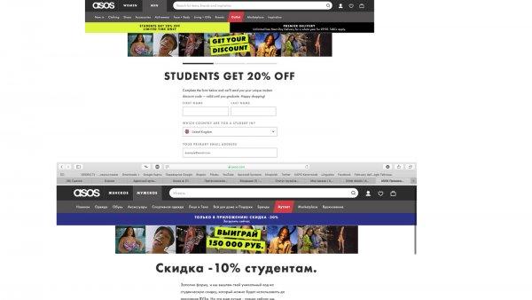 «Ты из России? Тогда плати больше!»: Интернет-магазин ASOS не любит россиийских студентов и делает минимальные скидки?