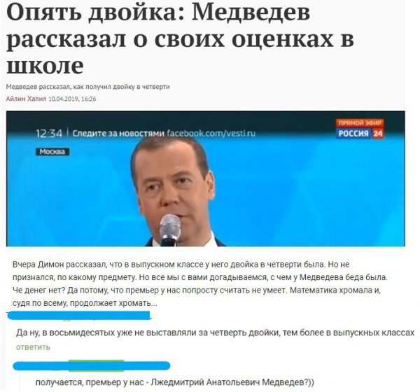 «Лжедмитрий»: Россияне вычислили, по какому предмету у Медведева была двойка в четверти