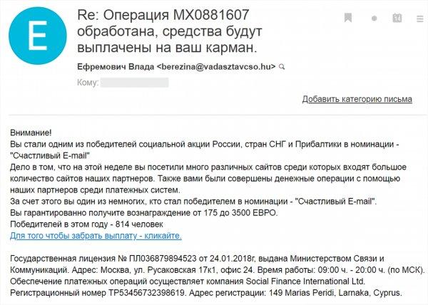 E-mail с сюрпризом: Мошенники вновь начали рассылать россиянам «письма счастья»