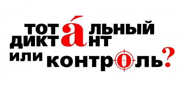 От тотального диктанта к тотальной диктатуре: Правительство налаживает массовую слежку за россиянами