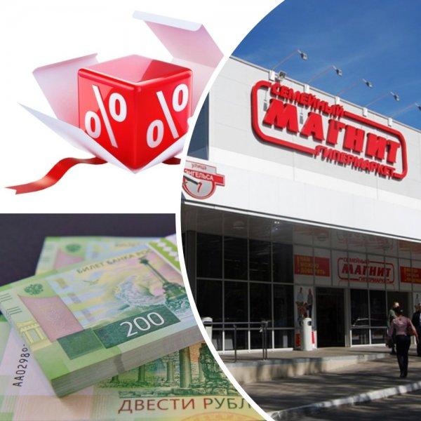 Халявы не будет?: Гипермаркет «Магнит» пустил в ход «липовые» купоны для обмана россиян - клиент