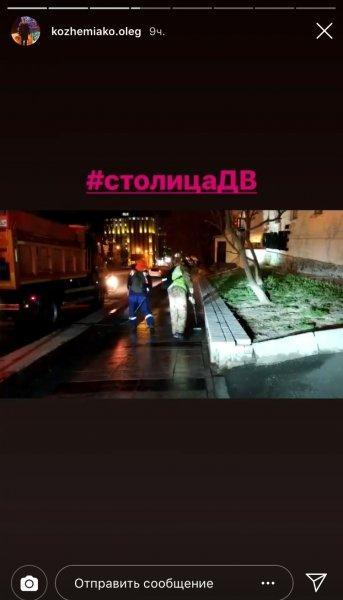 «Главное не обёртка, а содержание!»: жители Владивостока раскритиковали Кожемяко за