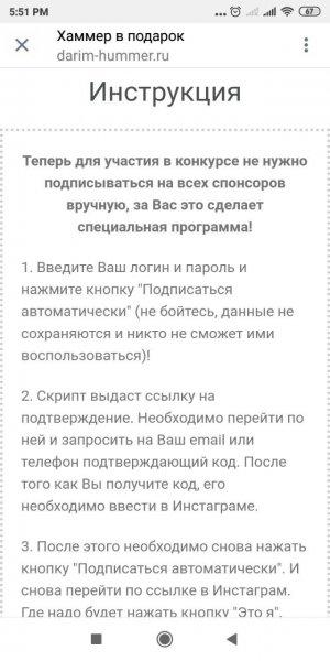 Без лоха жизнь плоха: Омаров и Бородина разыгрывают авто с ограничениями ГИБДД