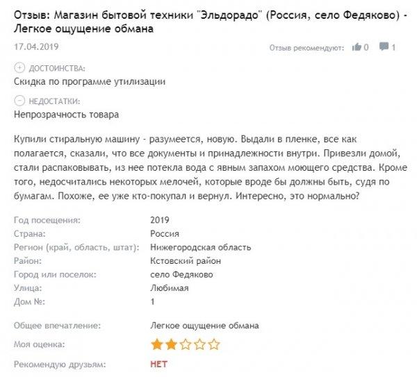 Постирал сам, дай постирать другому: Нижегородский «Эльдорадо» покупателям «впарил» б/у товар по цене нового