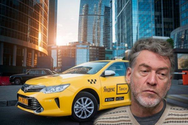 Русофоб прокатился в Яндекс.Такси и почему-то остался недоволен