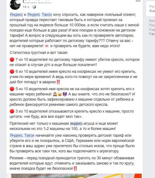 Недетский тариф от Фэйк Такси: Поездка на Яндекс.Такси может быть смертельно опасной для детей