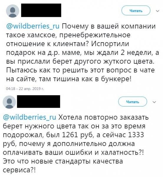 Клиент всегда платит? Россиянка уличила Wildberries в умышленной подмене товара для повторного заказа