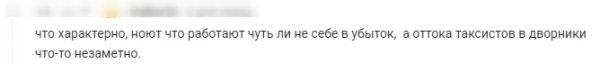 Бедные, бедные таксисты? «Яндекс.Такси» вынуждает водителей попрошайничать из-за махинаций с безналом