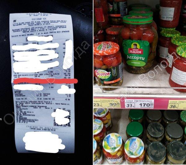 Безразличие или алчность? «Магнит» уличили в продаже солений по обманчивой цене