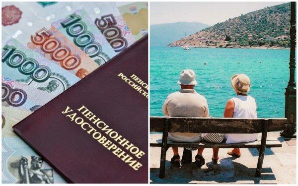 Скоро начнется белая полоса: Пенсионерам России пообещали отдых заграницей и большую пенсию
