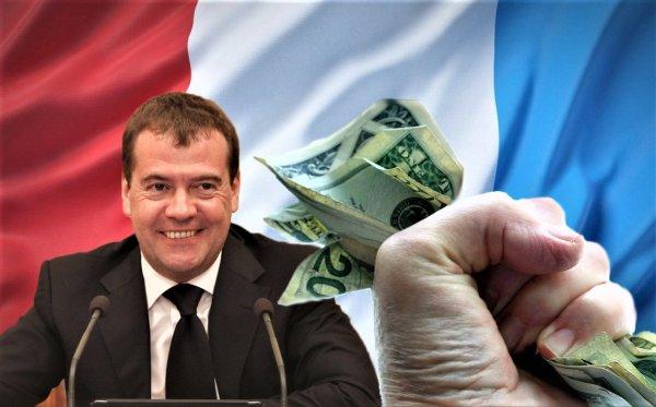 Москву французам, а россиян - в финансовое рабство? План Медведева может угрожать России