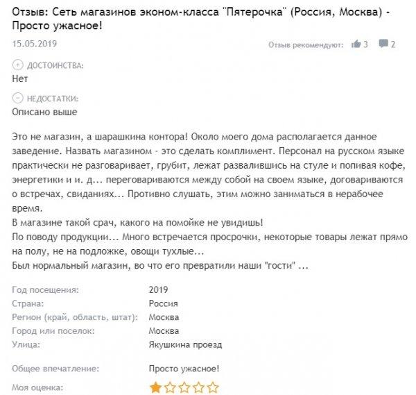 Грубят, по-русски не говорят: «Пятёрочка» в Москве превратилась в приют для мигрантов и шокировала клиентку