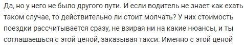 Ограбление по-фински: Водитель «Яндекс.Такси» из Хельсинки обманул «руссо туристо» на 20 евро
