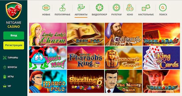 Организация игрового раздела в НетГейм для тех, кто хочет узнать, какое казино онлайн выводит деньги