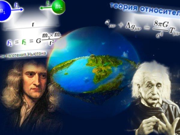 Ньютон просчитался: Плоская Земля единственная в полом космосе -дискуссия