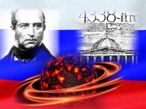 Русский Фауст знал о Нибиру! Известный писатель оставил пророчество конца света для россиян