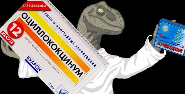 Гомеопатия - тайное оружие рептилоидов