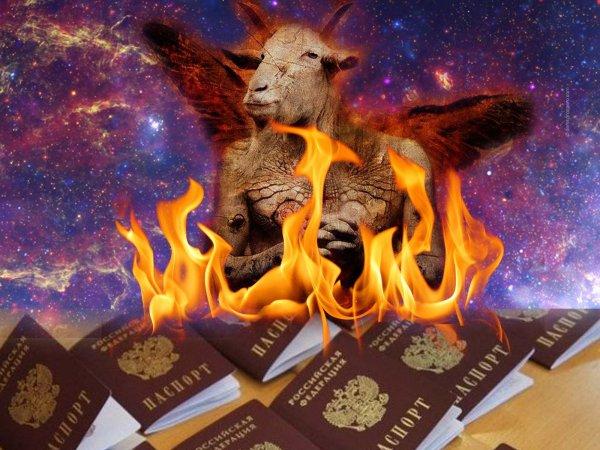 Уловка Дьявола: Российский паспорт наполнен сатанинскими символами не случайно