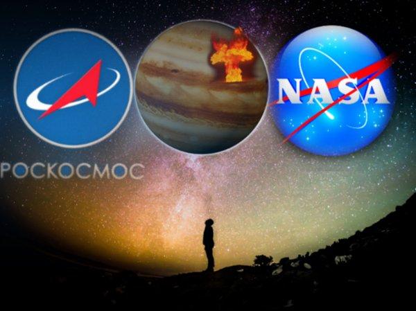 Нибиру уничтожена: Роскосмос и NASA «поджарили» Планету Х на Юпитере
