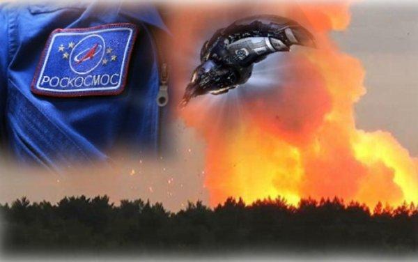 НЛО сбит над Ачинском: Роскосмос наносит ответный удар