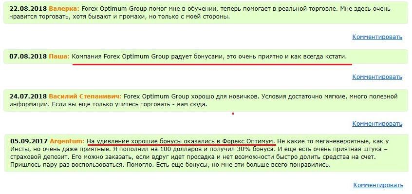 Форекс Оптимум: отзывы о качестве услуг, предоставляемых брокером