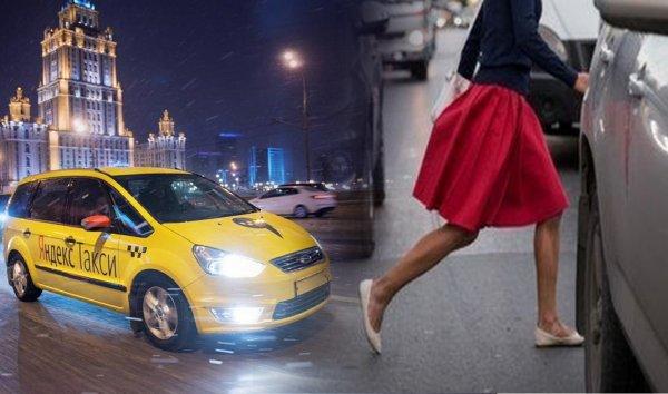 Выживешь - поедем: Водитель Яндекс.Такси подбивал москвичку на опасное нарушение ПДД
