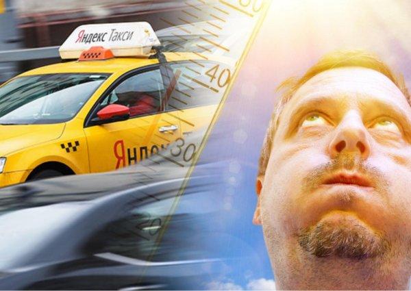 Кондиционера нет, но вы держитесь – Клиент «Яндекс.Такси» недоволен «косяками» в тарифе «Комфорт»