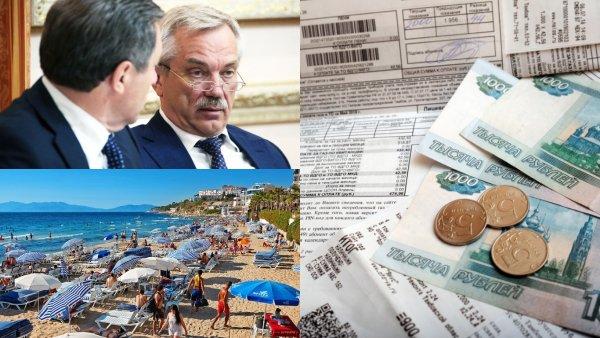 Море отменяется? Новые тарифы ЖКХ лишают жителей Белгорода «человеческого» отдыха