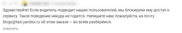 А мне твоя рожа не нравится! Водитель «Яндекс.Такси» изменил клиенту с «левым» пассажиром