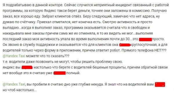 Вынуждают голодать: В Яндекс.Такси раскрыли причину свинского отношения к клиентам