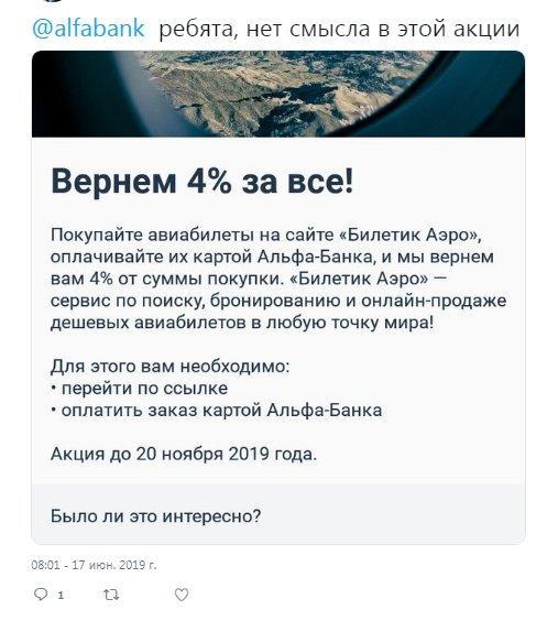 Кэшбэк в пушку: Авиабилеты по акции Альфа-банка дороже обычных на 3 тысячи рублей
