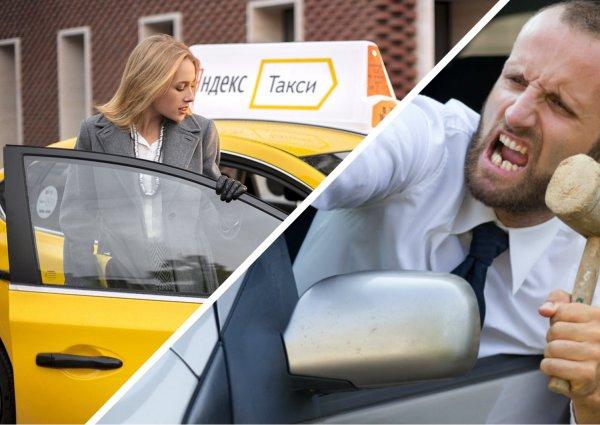 Интим не нужен – не раздвигай ноги! Пассажиры заткнули рот «рыдающему» таксисту «Яндекс.Такси»