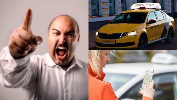 Хоть не изнасиловал: Водитель «Яндекс.Такси» взял в заложники пассажирку из-за сбоя системы