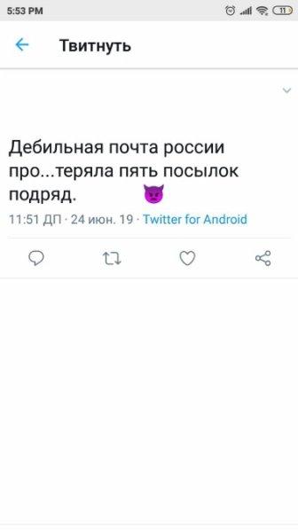 Невозможное возможно! «Почта России» потеряла пять посылок одного клиента