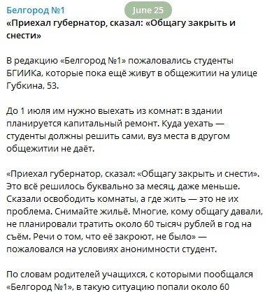 Бомжевать, нельзя учиться! Снос «общаги» может лишить диплома белгородских студентов