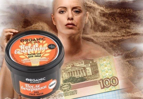 «Мешки» — только для картошки! Средство для «SOS-омоложения» за 100 рублей назвали эксперты