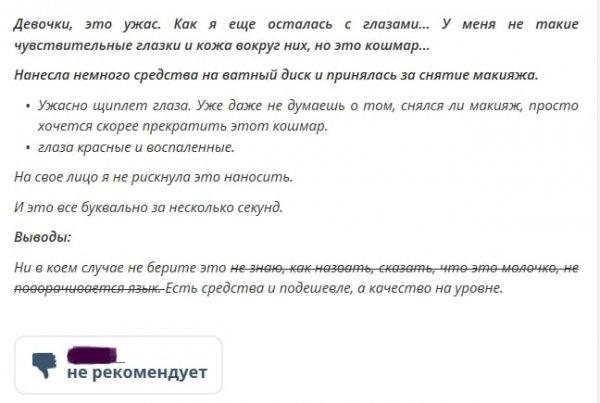 «Как я еще осталась с глазами?»: Молочко от Витэкс едва не угробило россиянке зрение